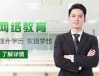 上海网络教育学校排名 低基础低起点短期得文凭