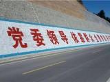 无锡锡山墙体喷绘,标语大字,墙体广告公司