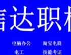 东莞脱产班淘宝美工,淘宝PS,网店装修-