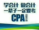 苏州吴中注册会计师培训班 哪个CPA培训班靠谱