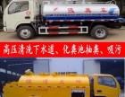 南京大厂区清理化粪池 疏通污水管道-高淳溧水
