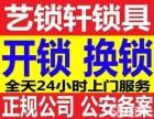 湘潭24小时开保险箱丨湘潭开锁修锁公司.汽车锁.密码锁.B级
