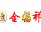 台湾金福祥加盟