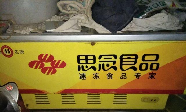 九成新冰柜