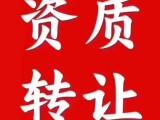 上海正凌建筑工程咨询有限公司内有大量现成资质要转让