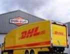 沧州DHL国际快递DHL国际货运价格优惠