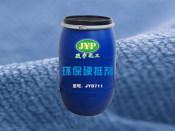 深圳抗起毛起球剂厂家 划算的其他类助剂哪里买