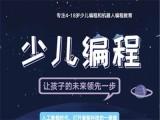 杭州西湖Python編程培訓,人工智能機器人編程培訓
