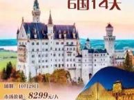 经典欧洲6国15天游,北京直飞罗马