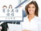 北京商务英语写作培训班哪家好 提升英语在商务环境下的运用能力