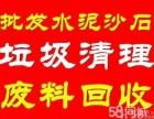 石景山拉渣土拉垃圾北京裝修垃圾清運公司建筑渣土運輸處理