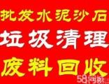 石景山拉渣土拉垃圾北京装修垃圾清运公司建筑渣土运输处理