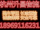 杭州到全国各地回程车往返/物流/ 搬家 /行李托运