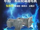 東莞齒輪減速電機生產廠家-宇鑫機電