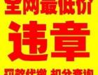 汕尾汽车异地审车丨委托书代办丨违章代办!