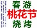 2017年平谷桃花节什么时候开始 平谷桃花节开始时间