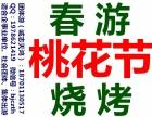 2018平谷桃花节特价一日游 平谷金海湖赏桃花一日游 团队游