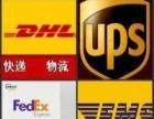 欧美DHL,UPS,专线较低价格时效服务快