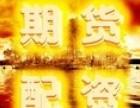 广州典丰专业提供商品期货配资,股指期货配资及股票配资