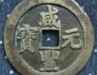 古钱币古玩瓷玉书杂现金现款见面交易一站式服务