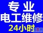 沈阳皇姑区有证电工上门维修 家庭断电 空开跳闸 灯具安装