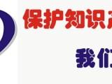 金信国际发展壮大中国品牌 商标注册 专利申请