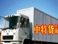 云南专业长途搬家运输、行李托运服务、设备运输服务