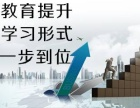 宁波海曙学历教育,自考本科,自考大专,自考专升本文凭