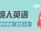 临淄山木培训成人英语零基础培训