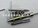 厂家直销螺套丝锥 钢丝螺套丝锥 丝锥扳手