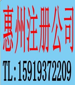 代理惠州中小企业/公司外账报税服务