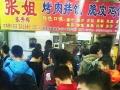 张秀梅 张姐烤肉拌饭 脆皮鸡饭 时尚餐饮加盟免费学
