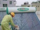 南京雨花区附近太阳能热水器售后电话  移机安装