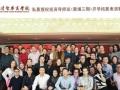 北京大学私募研修班 北大金融总裁班 北大金融私募班