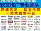 五大门户新闻源发稿媒体软文推广价格优惠直编发稿微商金融