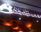 阿米山台湾手作大饭团加盟,阿米山台湾饭团加盟店