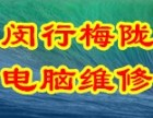 上海闵行梅陇电脑上门diy装机硬盘U盘数据恢复维修网络布线