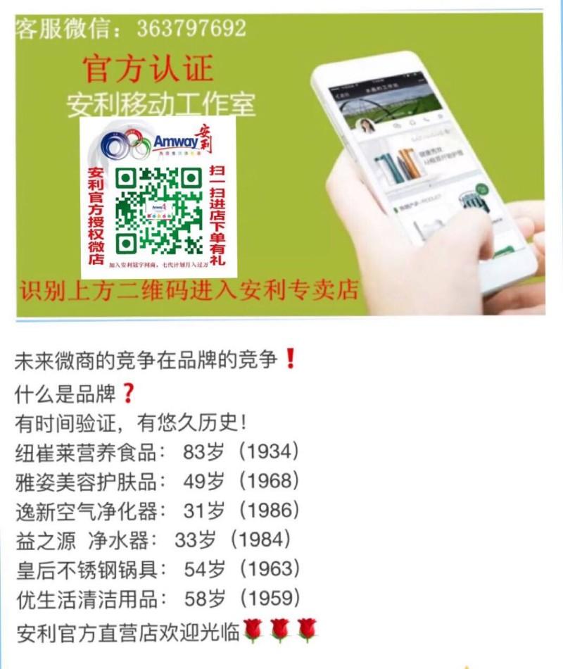 贵阳市花溪区哪里有安利产品销售 花溪区安利店位置安利专业咨询