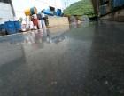 惠东县车间水泥地面固化打磨 解决大亚湾厂房仓库水泥地起砂