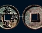 张家界市古钱币在哪里交易快?