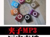 1厂家 插卡MP3 夹子MP3 苹果夹子MP3 小夹子MP3 无
