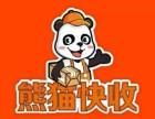 熊猫快收加盟 招收合伙人