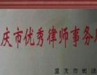 周宏律师 重庆市优秀律师 20年资深律师