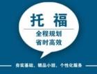 上海寒假托福培训 课程全面且具有较强针对性