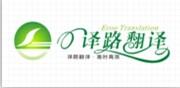 郑州大学医学院专业医学翻译