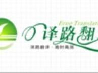 郑州合同翻译-专业法律合同翻译公司