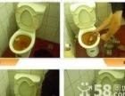 抽化粪池 高压清洗 通下水道 改管道 马桶 修阀门