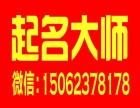 上海宝宝起名丨公司起名丨先起名后付款丨满意为止丨大师坐镇亲测