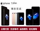 昆明iPhone7plus黑色分期付款多少钱月供怎么算