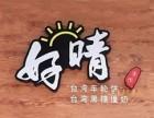 台湾好晴车轮饼加盟电话多少?台湾特色小吃 火爆街头!